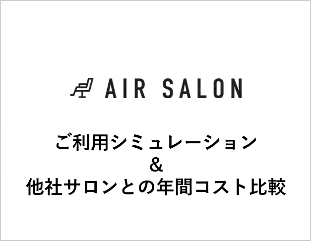 面貸し美容室の料金相場とby Airsalonのシステムを他シェアサロンと徹底比較!